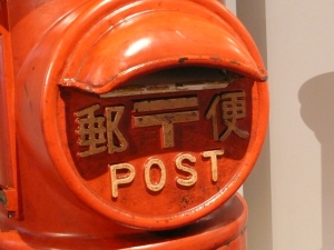 at the postal museum in Tokyo