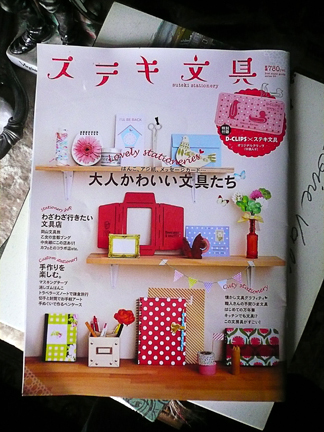 "here""s the cover -- the title translated into English is ""fantastic stationery""!"