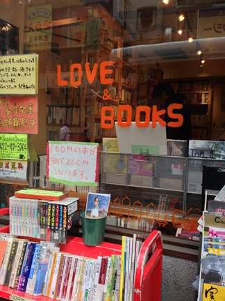 what more do you need, really? (Basara Books, Kichijyoji)