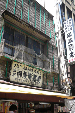 not every bookstore in Jinbōchō looks like this old-timer...